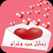 رسائل مسجات حب وغرام