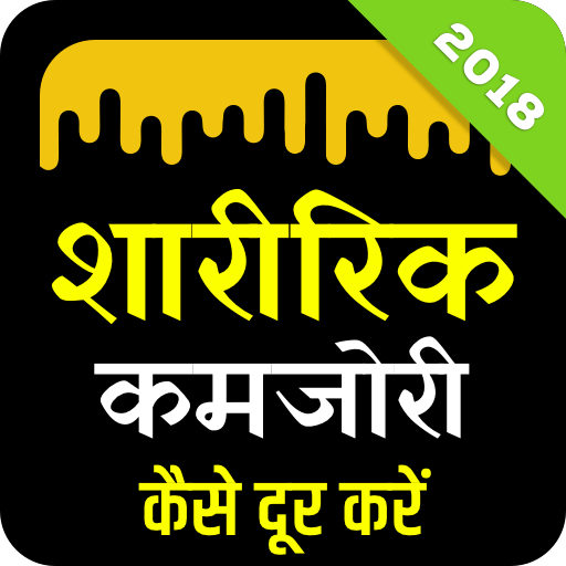 Sehat Kaise Banaye - Apps on Google Play