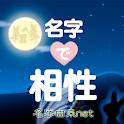 名字で相性~無料 100万人が診断 日本No.1の名字情報から恋愛運がわかる! icon