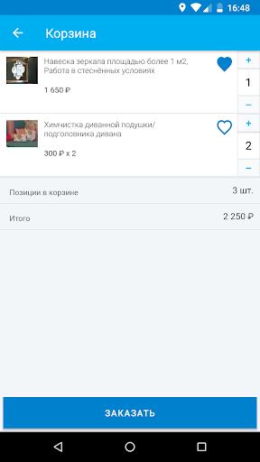 u041cu0413u0422u0421 u0414u043eu043c 3.0.3 screenshots 3