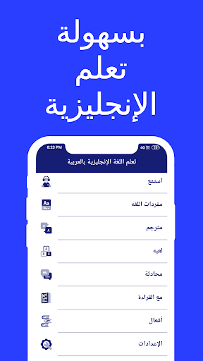 learn english in arabic screenshot 1