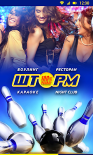 ШТОРМ - náhled