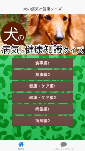 犬の病気と健康クイズ