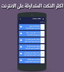 نكت سودانية screenshot 1