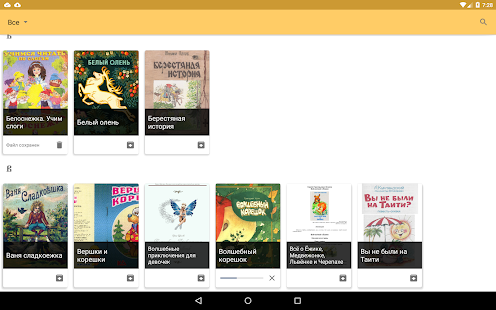 Download Сказки для детей For PC Windows and Mac apk screenshot 10