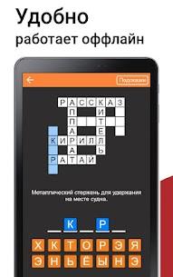 Быстрые Кроссворды на русском 5