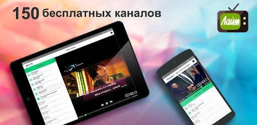 Приложения в Google Play – Лайм HD TV — бесплатное онлайн ТВ