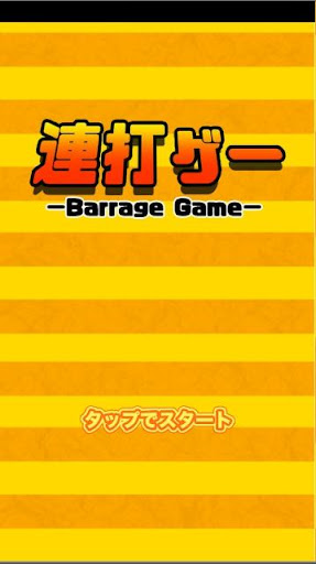 Barrage Game 1.0 Windows u7528 1