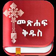 App Amharic Bible with KJV Ethiopian Bible APK for Windows Phone