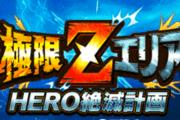 極限Zエリア「HERO絶滅計画」の攻略と編成キャラ