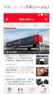 愛媛新聞ONLINE - náhled