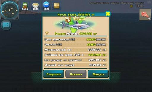 World of Fishers, Fishing game screenshot 27