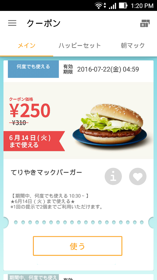 マクドナルド - McDonald's Japan- screenshot