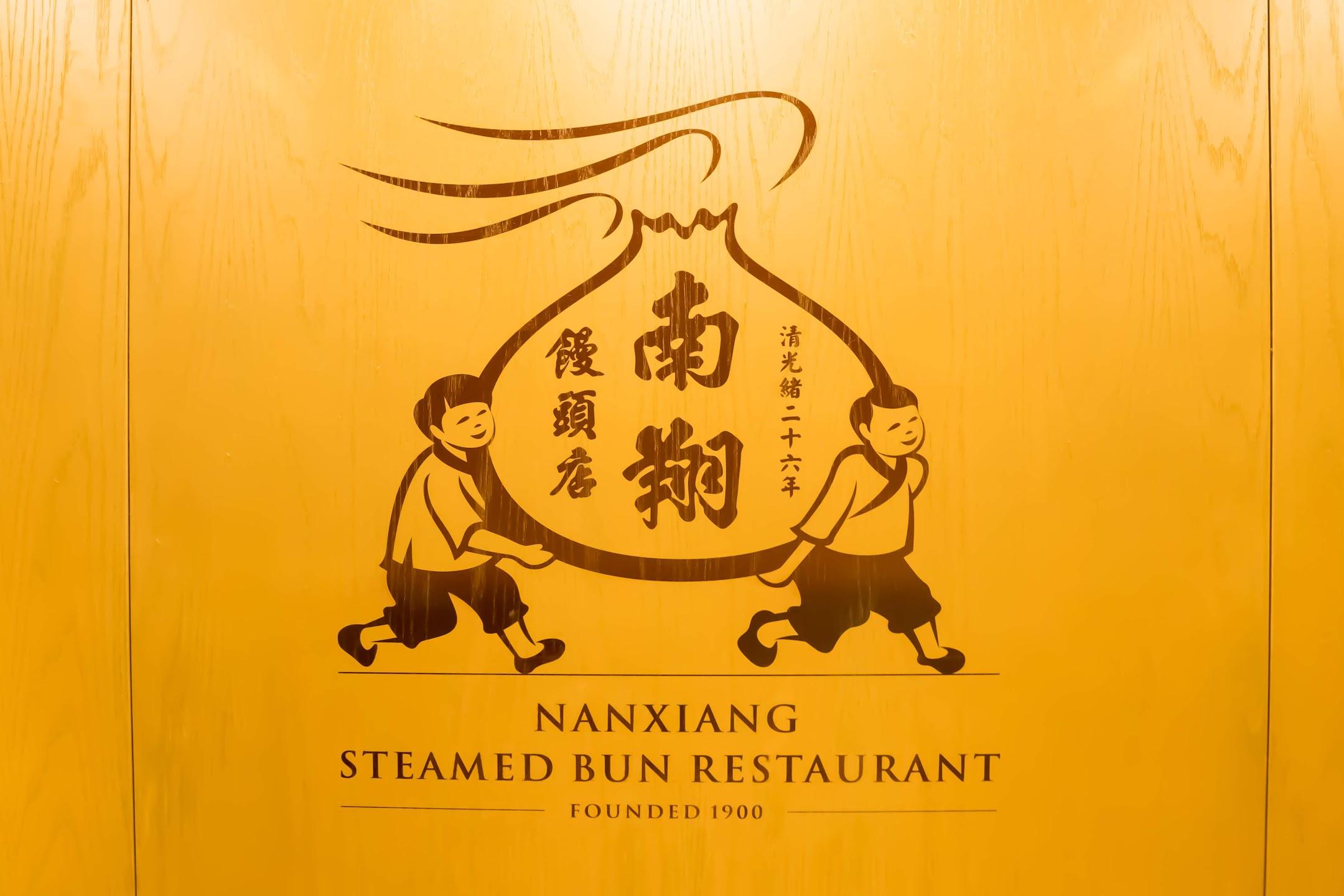 上海 豫園 南翔饅頭店1