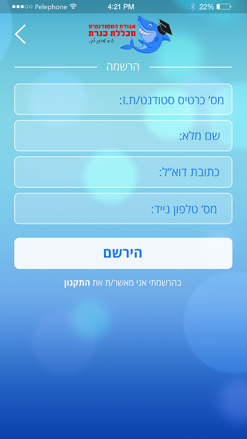 Kinneret- screenshot