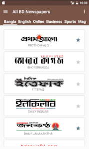 All BD Newspapers screenshot 0
