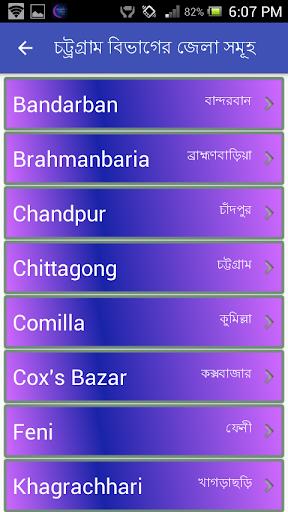 Map of Bangladesh screenshots 3
