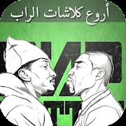 أغاني و كلمات راب كلاش - Klash APK