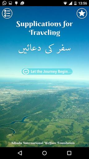Supplications for Traveling 玩書籍App免費 玩APPs
