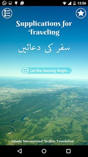 Supplications for Traveling- screenshot thumbnail