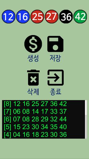 무료로또번호생성기 한글 큰글씨 screenshot 7