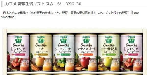 カゴメ野菜生活100 スムージーMIX ギフト