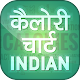 Download Indian Calorie Chart In Hindi For PC Windows and Mac