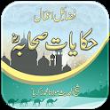 Hikayat e Sahaba (R.A) | Fazail e Amaal | Urdu icon