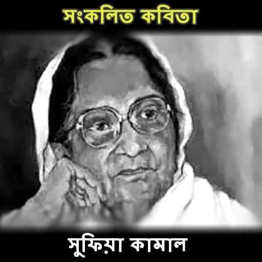 সুফিয়া কামাল সংকলিত কবিতা APK