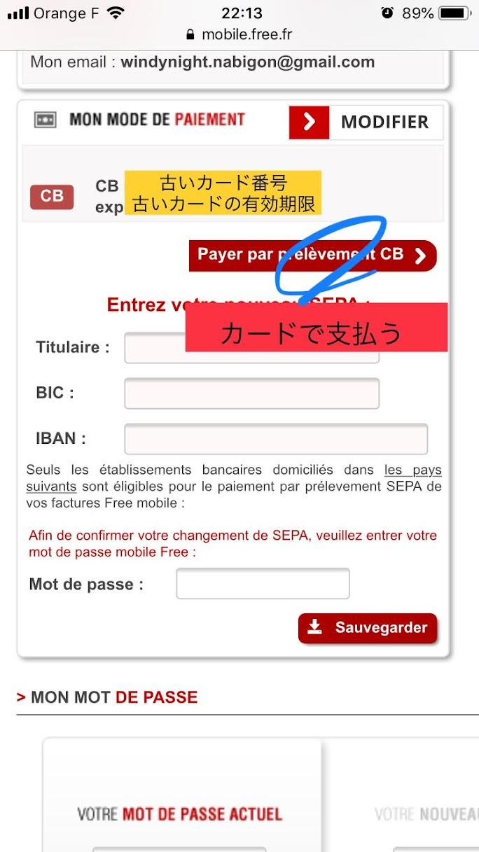 free mobile 支払い方法の変更 クレジットカード Payer par prelevement CB* / クレジットカードからの引き落とし Carte Bleur