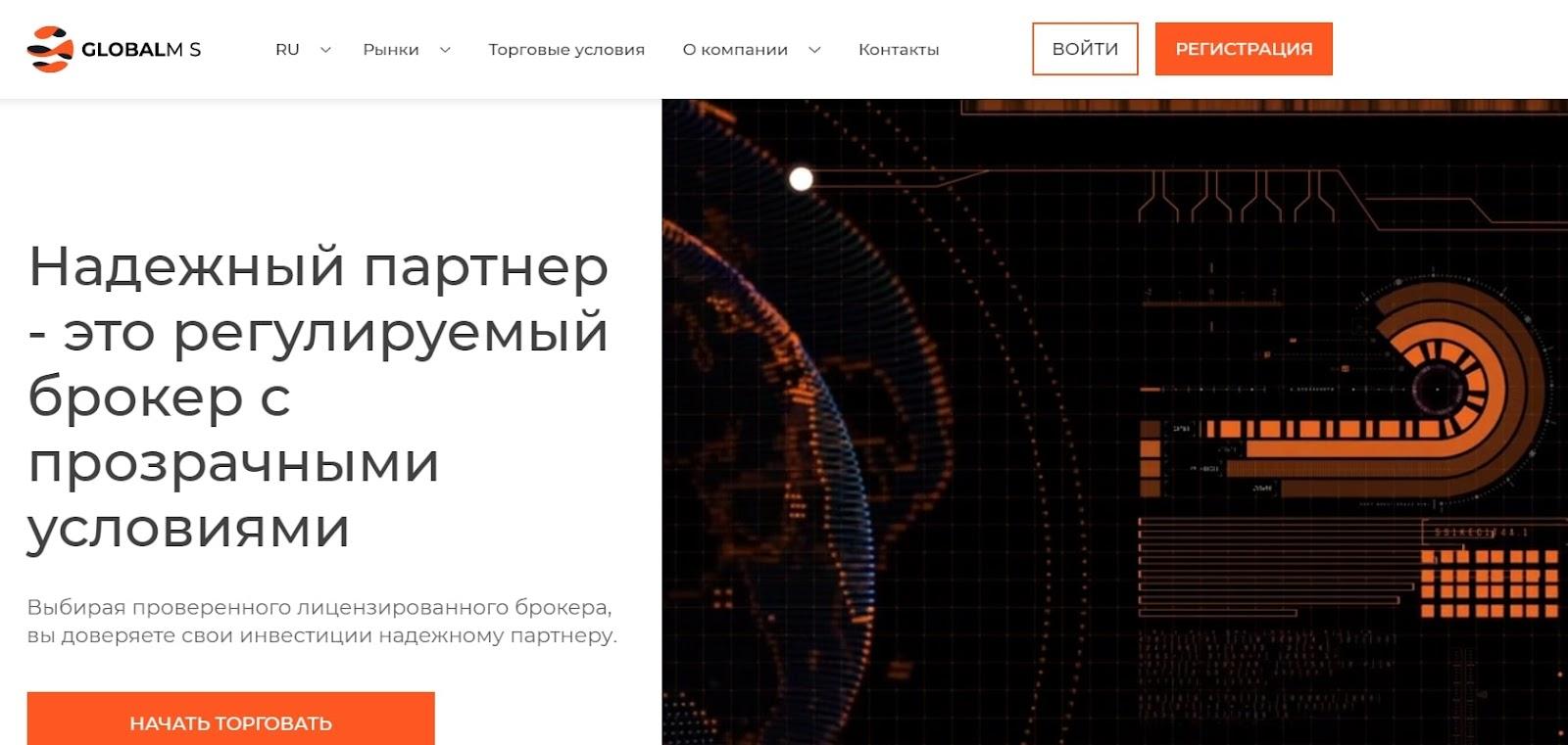 GlobalM-S: отзывы трейдеров и анализ деятельности