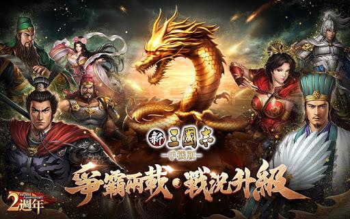 新三國志手機版-光榮特庫摩授權 screenshot 9