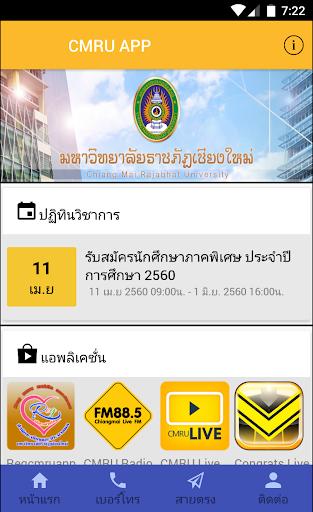 CMRU APP  screenshots 2