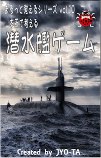 本気で考える潜水艦ゲーム Submarine Wars