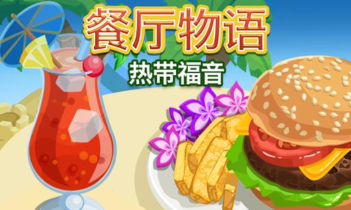 餐厅物语:热带福音