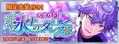 【あんスタ】「スカウト!氷上のダンス」