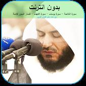 القرآن الكريم : مشاري العفاسي