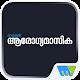 Mathrubhumi Arogyamasika Download for PC Windows 10/8/7