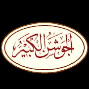 Cevşen, Turkish translation and transliteration