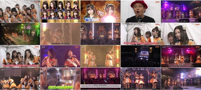(TV-Music)(1080i) SKE48 Part – BOMBER-E SP 181023