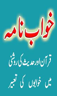 Khawab Nama Yousuf New - náhled