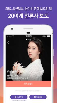 스카이피플 :서울대생이 만든 인증을 통한 안전한 소개팅