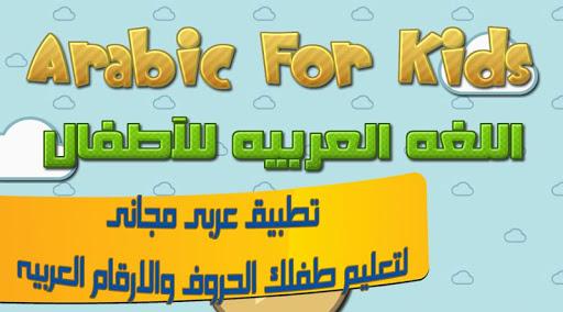 Learning Arabic For Kids