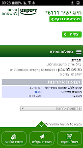 Israel Discount Bank Business+ screenshot 2