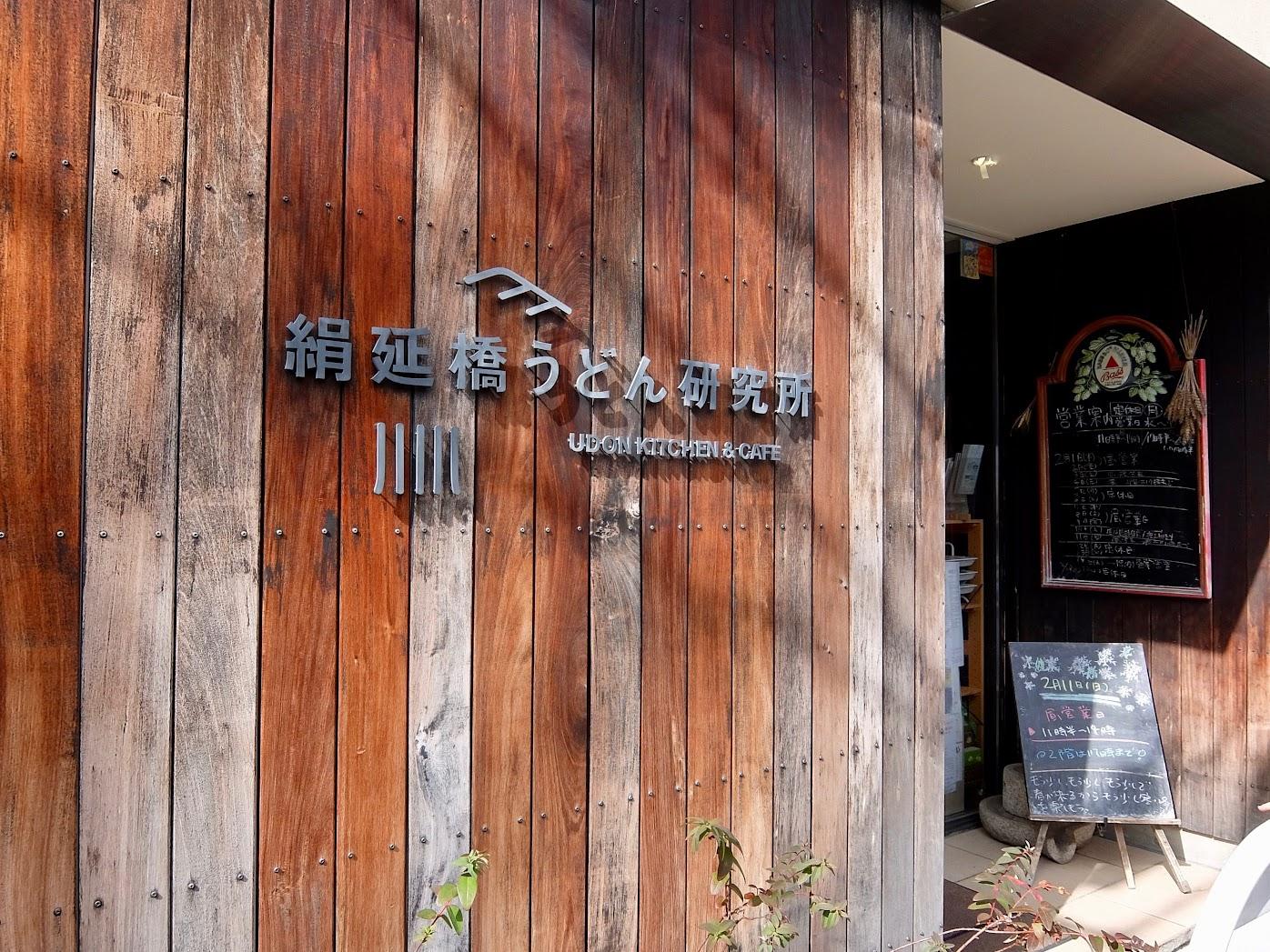 Kinunobebashi Udon Kitchen & Café