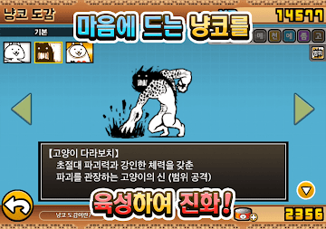 냥코 대전쟁 APK screenshot thumbnail 3