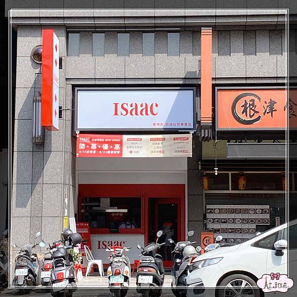 Isaac 愛時刻奶油吐司專賣 左營明華店