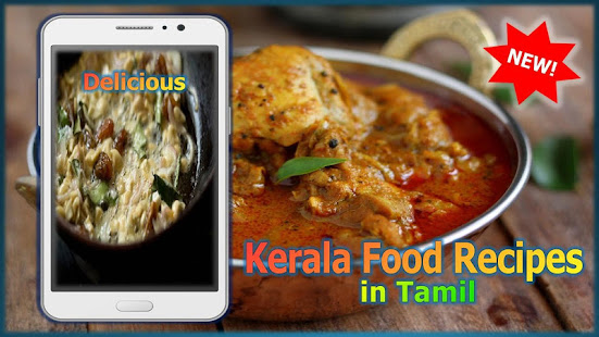 Kerala food recipe in tamil apps on google play screenshot image forumfinder Choice Image