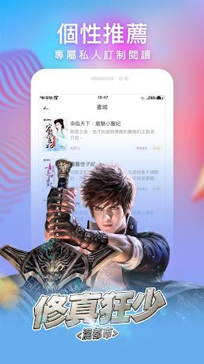暖暖小說 screenshot 4