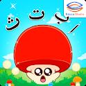 Marbel Belajar Hijaiyah + Suara icon